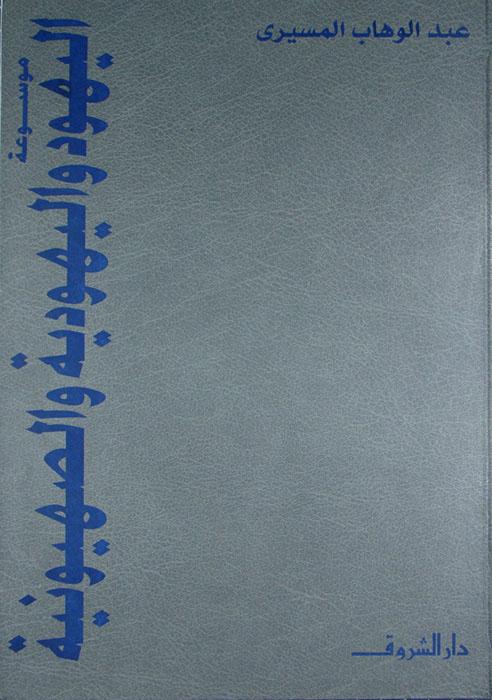 تحميل كتاب موسوعة اليهود واليهودية والصهيونية تأليف عبد الوهاب المسيري pdf مجاناً | المكتبة الإسلامية | موقع بوكس ستريم