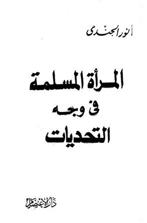تحميل كتاب المرأة المسلمة فى وجه التحديات تأليف أنور الجندي pdf مجاناً | المكتبة الإسلامية | موقع بوكس ستريم
