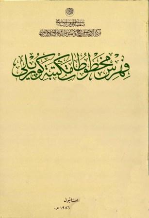 تحميل كتاب فهرس مخطوطات مكتبة كوبريلي تأليف رمضان ششن - جواد ايزكي - جميل آفيكار pdf مجاناً | المكتبة الإسلامية | موقع بوكس ستريم
