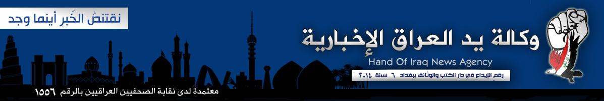 وكالة يد العراق الإخبارية