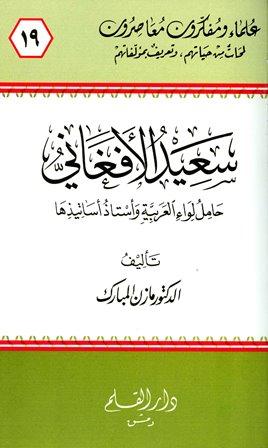 سعيد الأفغاني حامل لواء العربية وأستاذ أساتيذها Cover