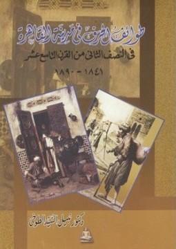 تحميل كتاب طوائف الحرف في مدينة القاهرة في النصف الثاني من القرن التاسع عشر تأليف نبيل السيد الطوخي pdf مجاناً | المكتبة الإسلامية | موقع بوكس ستريم