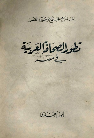 تحميل كتاب تطور الصحافة العربية في مصر تأليف أنور الجندي pdf مجاناً | المكتبة الإسلامية | موقع بوكس ستريم